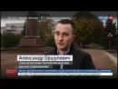 Александр Оршулевич БАРС в репортаже Россия 24