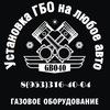 Установка ГБО в Калуге
