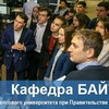 Кафедра БАЙТ