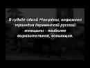 Дедовец Дарья Матренин двор III место