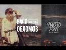 АЛЬБОМ׃ Вася Обломов - Долгая и несчастливая жизнь 2017
