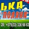 Банька Поляна Витебск