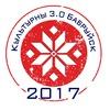 Культурный 3.0 Бобруйск | Культурны 3.0 Бабруйск