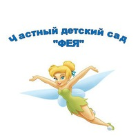 """Частный детский сад """"Фея"""" Вологда"""