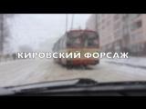 Кировский форсаж