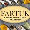 "Студия ""Фартук""- кулинарная школа - fartuk.in.ua"