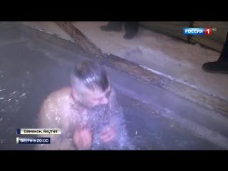 Крещение Господне: даже -55 не пугает желающих окунуться в прорубь