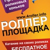 Роллер школа и прокат роликов #4roller в Донецке