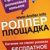 Роллер школа #4roller в Донецке
