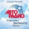 Авторадио-Балашов 100.0 FM