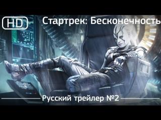 Стартрек  Бесконечность (2016). Трейлер №2. Русский дублированный [1080p]