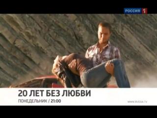 20 лет без любви (сериал) - трейлер