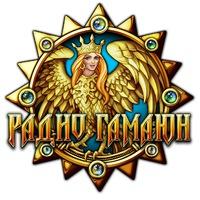 Логотип Сказочное радио Гамаюн