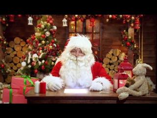 ( ДЛЯ ДЕТЕЙ) Персональное видео-поздравление от Деда Мороза (пример)