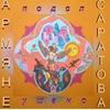 Подслушано | Армяне Саратова