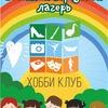 Весенний лагерь в ХОББИ КЛУБЕ (ТРЦ РИО)