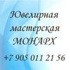 Ювелирная мастерская Монарх