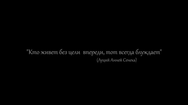 ЦЕЛЬ ИМЕЕШЬ - ПУТЬ НАЙДЕШЬ. Виталий Брунь