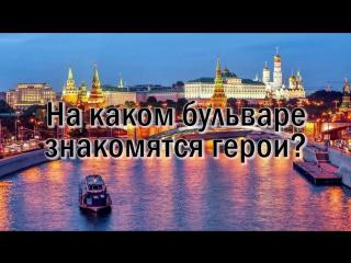 Викторина Москва. Моя жизнь в кино