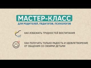 Мастер-класс «Как воспитать счастливого и успешного ребенка» 3 марта