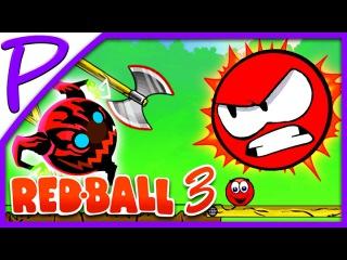 Red Ball 3 - КРАСНЫЙ ШАРИК и ЧЕРНЫЙ ШАР ЗЛОДЕЙ (4 серия). Игра как МУЛЬТИК для детей