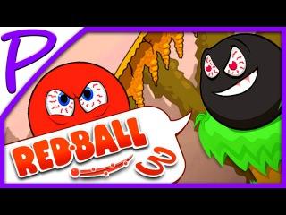Red Ball 3 - КРАСНЫЙ ШАРИК и ЧЕРНЫЙ ШАР ЗЛОДЕЙ (2 серия). Игра как МУЛЬТИК для детей