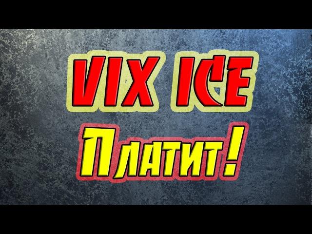 Vixice.com - VIX ICE Платит!