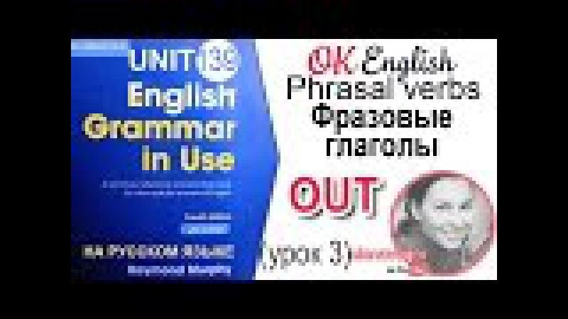Unit 139 Фразовые глаголы с предлогом OUT. Курс английского языка для среднего уровня...
