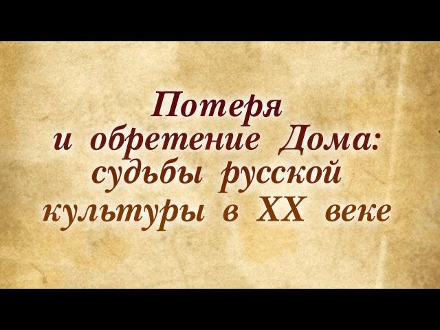 Русская культура. Лекция 1.4. Марина Цветаева. Часть 3