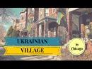 UKRAINIAN VILLAGE Українська околиця український район в Чікаго