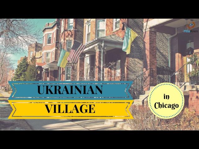 UKRAINIAN VILLAGE/Українська околиця, український район в Чікаго
