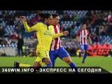 АТЛЕТИК - ЛАС-ПАЛЬМАС прогноз, Чемпионат Испании - 14.04.2017