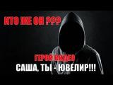 Раиса 24. Городские Легенды Кто же он Герой видео