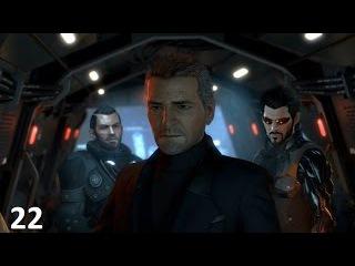 Deus Ex: Mankind Divided прохождение - Часть 22 (M15: Безопасность на конференции)