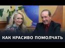 Александр Рапопорт Общение с мужчиной Как хитро использовать неловкую паузу в разговоре