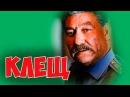 ФИЛЬМ ОТЛИЧНЫЙ! СМОТРЕЛ НА ОДНОМ ДЫХАНИИ Клещ, детектив, ФИЛЬМЫ СССР