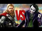 СУПЕР РЭП БИТВА: Тор VS Джокер (MARVEL Против DC)