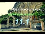 #Павелпутешественник 11.1 Бахчисарайский Свято-Успенский мужской монастырь