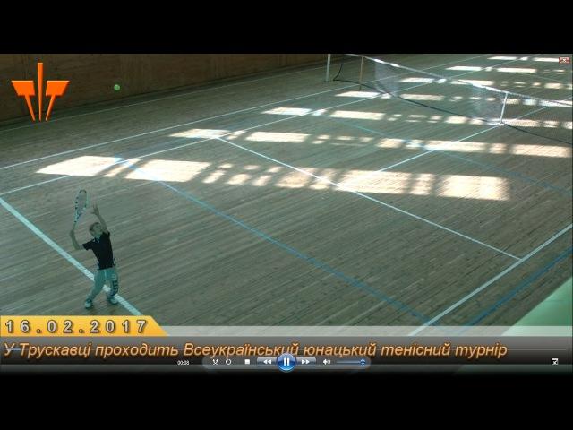 У Трускавці проходить Всеукраїнський юнацький тенісний турнір