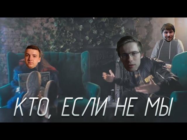 MC ШЕВЦОВ (ITPEDIA) - Кто, если не мы (feat. БАНАН САНЯ ШТУРМОВИК)