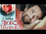 Любовь напрокат - Серия 2 - русская мелодрама 2016 HD