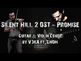Silent Hill 2 OST - Promise. Guitar &amp Violin Cover by VЭKA ft. GNOM