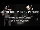 Silent Hill 2 OST Promise Guitar Violin Cover by VЭKA ft GNOM