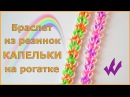 Браслет из резинок на рогатке КАПЕЛЬКИ | Новые браслеты из резинок на рогатке