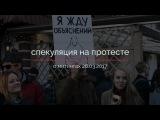 Спекуляция на протесте. Б.Юлин, М.Соркин