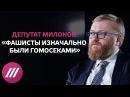 Депутат Милонов о спидозном апокалипсисе и о выдуманных пытках геев в Чечне