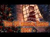 Топ 10 аниме зимы 2017