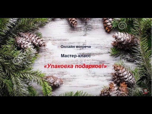 ролик Мастер-Класс Упаковка подарков