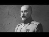 Генерал Деникин - История России XX века