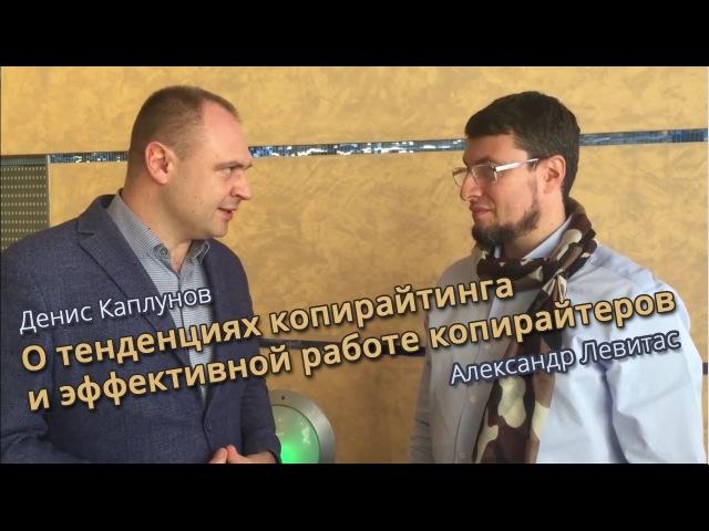 Денис Каплунов и Александр Левитас: о тенденциях копирайтинга и эффективной работе копирайтеров